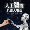 雪豹云呼电销机器人,智能外呼?#20302;? onmouseover=