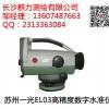 西乡塘区供应苏州一光EL03高精度数字水准仪