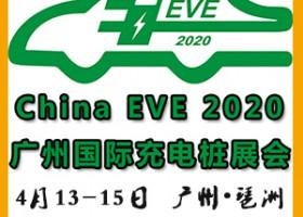 2020第十二屆廣州國際充電樁技術設備展覽會