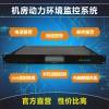 上海摩稳机房动力环境监测主机厂家直销