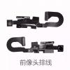 求购 求购苹果7前摄像头排线苹果7代尾插孔