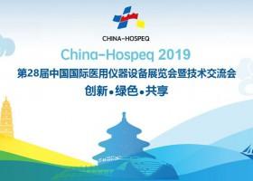 2019第28屆中國國際醫療設備展