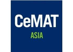 2019亞洲物流展-上海CeMAT ASIA