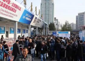 2019第40屆中國北京國際禮品、贈品及家庭用品展覽會