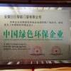 中国体育器材行业国家重点推荐产品