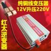 红太车载电瓶12V/48V/60V/72V逆变器220V