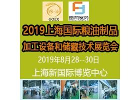 2019上海國際大米糧油展覽會