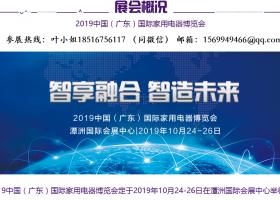 2019中国(广东)国际家用电器博览会·GIHE