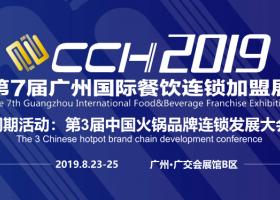 2019第七屆CCH廣州餐飲美食加盟展