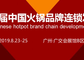 2019廣州第三屆火鍋加盟及火鍋材料展