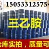 化工原料三乙胺华鲁恒升出厂厂家直销价格