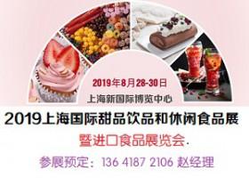 2019年上海甜品和进口食品展览会