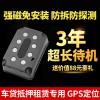 深圳宝安工厂供应三年待机GPS**器车贷金融租赁行业专用汽车GPS追踪器