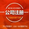 重庆朝天门工商代办 公司注册 没有隐形费用
