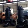 潜水清淤泵-泵房沉淤池泥浆泵-工厂现货