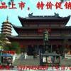 供應寺廟 宗教建築 大雄寶殿