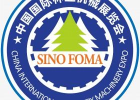 2019中国国际林业机械展览会暨智慧林业博览会