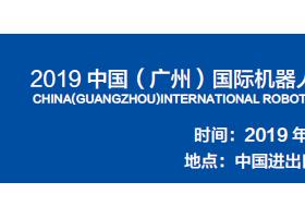 2019中國(廣州)國際機器智能裝備及制造技術展覽會