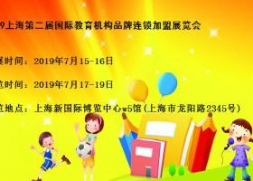 2019上海国际教育机构品牌连锁加盟展览会
