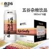 五谷杂粮饮品980m6罐谷物饮料北京餐饮加盟