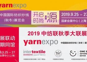 2019年中国国际纺织纱线展览会