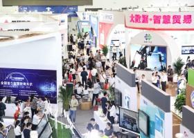 2019全球智能經濟峰會暨第九屆中國智慧城市技術與應用產品博覽會