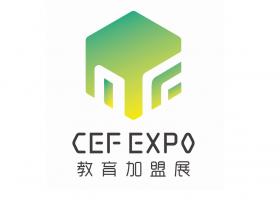 CEF2019中国国际教育品牌连锁加盟博览会