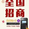 pos機代理怎么辦理,上海pos機加盟流程