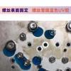 金屬螺絲表面緊固 螺絲固定UV膠 藍色UV膠 金屬固定無影膠水