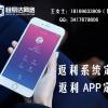 返利系统定制开发选择广西恒易达,专业技术团队