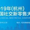2019中國社交新零售高峰論壇