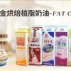 江苏奶油厂家招商金润泽20乳脂奶油箱装12盒裱花