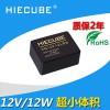 超小AC-DC电源模块12V单路输出