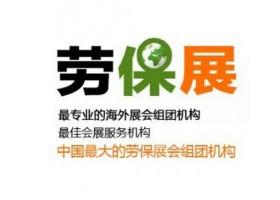2019第十届中国北京安全生产及劳保用品博览会