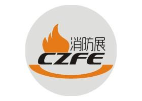 2019第十届中国国际消防安全与应急装备展览会