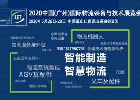 2020广州物流展中国(广州)国际物流装备与技术展览会