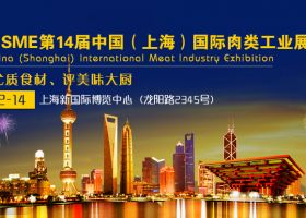 2019SME第十四届中国(上海)国际肉类工业展览会