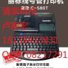 厂家存款1元送彩金网址佳能线号机C-580T进口新升级