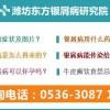 山东潍坊东方银屑病因为专业,所以领先。