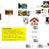星火專業綜合性酒店管理軟件