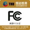 FCC認證需要測試的內容和國際影響力和認知度