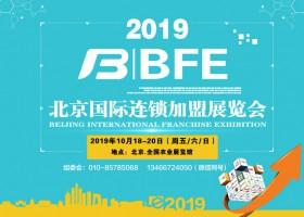 2019第38届北京特许连锁加盟展览会