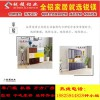 浙江全铝储物柜铝材招商 全铝家具加盟