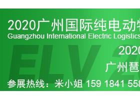 2020年第六届广州国际新能源纯电动物流车展览会