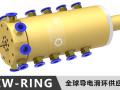 中为导电滑环 (10图)