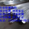 开平市铝材磁粉探伤无损检测机构