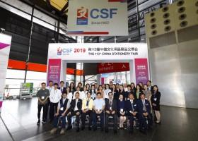 2020年第114届中国上海文化用品商品交易会参展