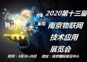 2020年第十三届亚洲(南京)国际物联网技术应用展会