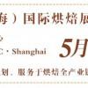 2020上海國際烘焙展/烘焙機械展