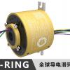 10路过孔导电滑环,机器人全自动抛光机导电滑环
